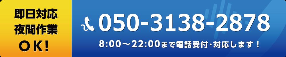 即日対応 夜間作業 OK!8:00~22:00まで電話受付・対応します!